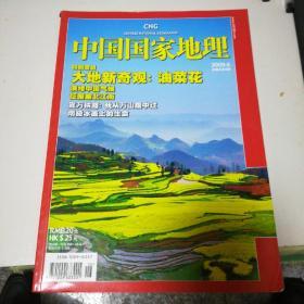 中国国家地理2009.6油菜花宜万铁路斑海豹