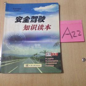 安全驾驶知识读本:适用车型C1 C2 C3 C4 ~~~~~满25包邮!