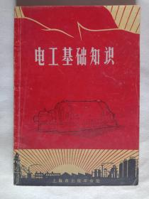 电工基础知识(文革版,上海市出版革命组出版)
