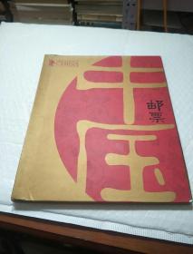中国邮票2009年册,内邮票全在 精装 函套