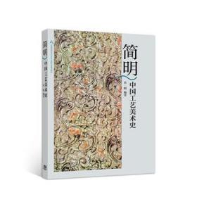 简明中国工艺美术史
