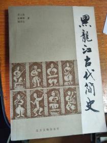 黑龙江古代简史