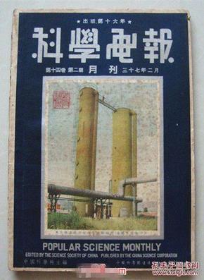 科学画报  第十四卷第二期【民国37年】