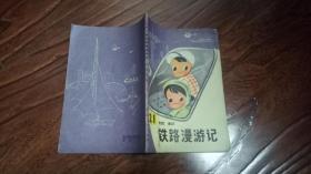 21世纪铁路漫游记(精美插图本)