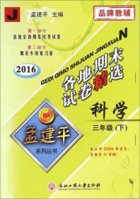2016年 孟建平系列丛书 各地期末试卷精选:科学(三年级下 J)