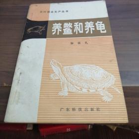 养鳖和养龟