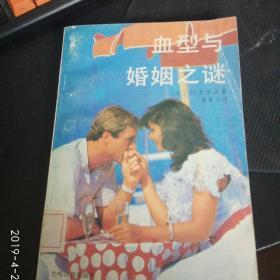 血型与婚姻之谜,一版一印,光明日报出版社,日本人著