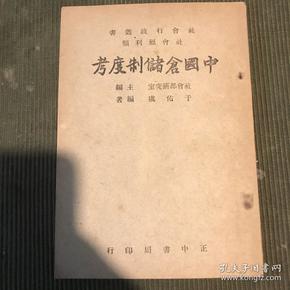 《中国仓储制度考》