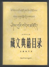 民族图书馆:藏文典籍目录--文集类子目1