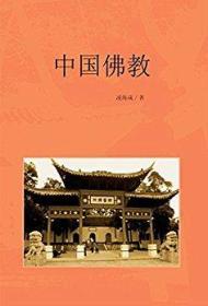 中国佛教 凌海成 五洲传播出版社 9787508508122