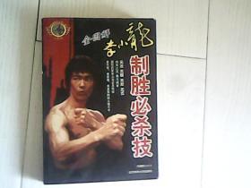 李小龙制胜必杀技(全图解)