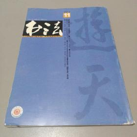 书法 2012年 第11期 总278期