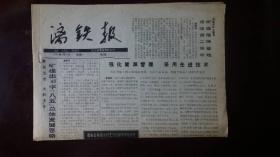 老报纸:漓铁报(1991年5月20日,第2期)