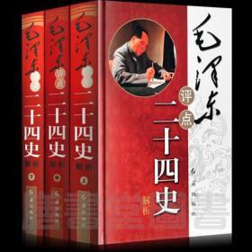 正版 毛泽东评点二十四史解析 全套精装16开全3册