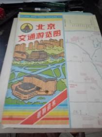 1990年北京交通游览图