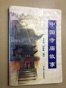 中国寺庙故事