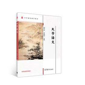 大学语文 党怀兴郭迎春 高等教育出版社 9787040495041