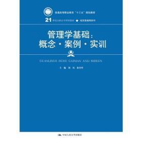 管理学基础:概念·案例·实训(21世纪高职高专规划教材·经贸类通用系列)