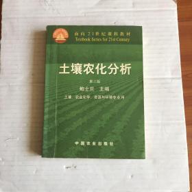 面向21世纪课程教材:土壤农化分析(土壤农业化学资源与环境专业用)