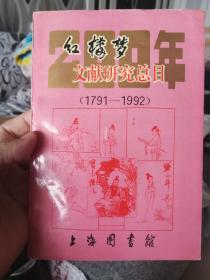 红楼梦文献研究总目 (1791~1992年)
