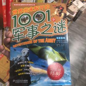 世界尚未解开的1001个军事之谜