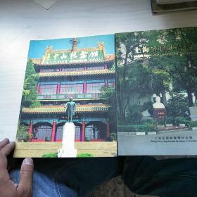 上海宋庆龄故居(画册)+孙中山纪念馆【2本合售】 不单卖 谢谢