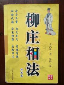 柳庄相法 (珍藏本)