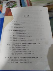 中国经济发展战略的转型与教育的均衡发展:制度变迁的视角