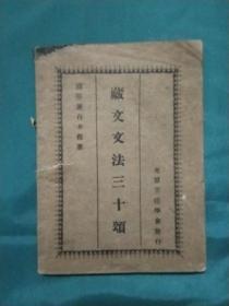 《藏文文法三十颂》(民国二十七年五月一日出版)每页已检查核对不缺页