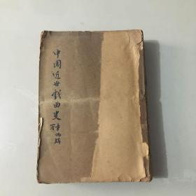 民国原版《中国近世戏曲史》商务印书馆 大32开1厚册全
