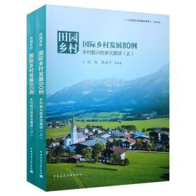 田园乡村·国际乡村发展80例:乡村振兴的多元路径(套装上下册)