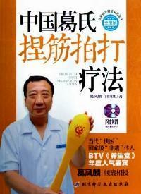 中国葛氏捏筋拍打疗法 : 全图解(无光盘)