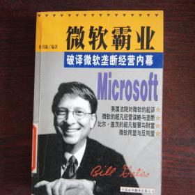 微软霸业:破译微软垄断经营内幕