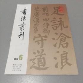 书法丛刊 2012年 第6期 总130期