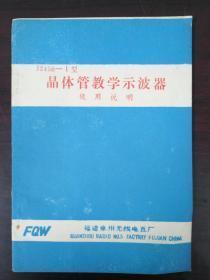 J2458-1型 教学示波器使用说明