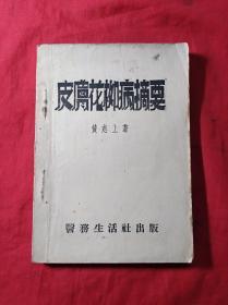 民国版:皮肤花柳病摘要(1948年2月印,包真)
