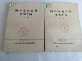 国外家畜育种资料汇编(上下册)
