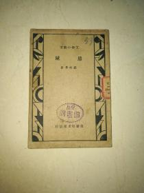 民国旧版工具书《房屋》