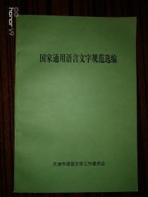 国家通用语言文字规范选编