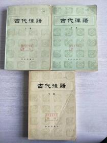古代汉语(上中下)