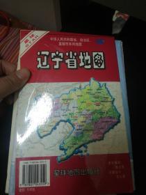 辽宁省地图2001修订版