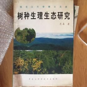 树种生理生态研究