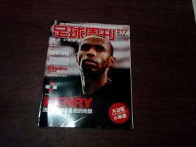 足球周刊215,217期