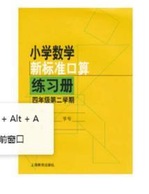 小学数学新标准口算练习册四年级第二学期