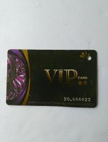 VIP金卡