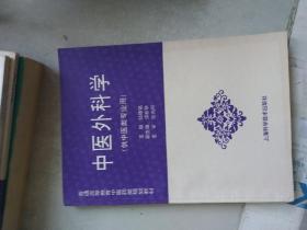 中医外科学(供中医类专业用)