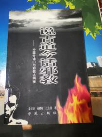 说古道今话邪教——中国会道门与邪教大揭秘(馆藏书)