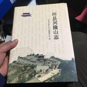 环县兴隆山志