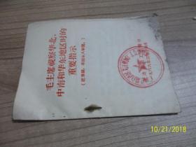 毛主席视察华北中南和华东地区时的重要指示