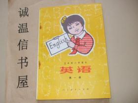 五年制小学课本英语第一册(附字母卡片一张)